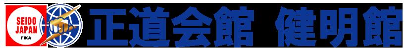 正道会館 健明館 | 豊橋市・豊川市・岡崎市にある空手道場・空手教室、キックボクシングジム