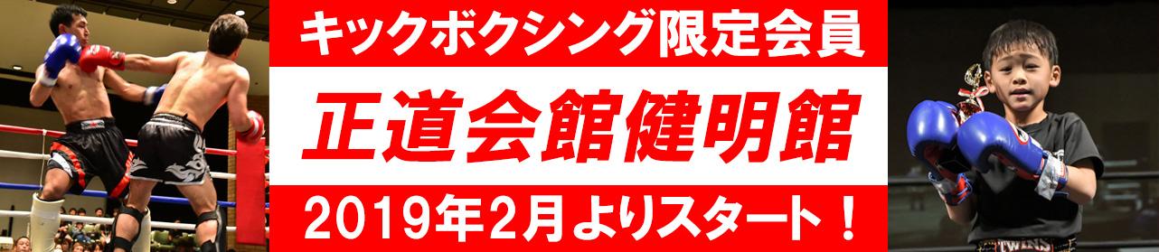 豊川 豊橋でキックボクシングが学べる キックボクシング会員制度開始!